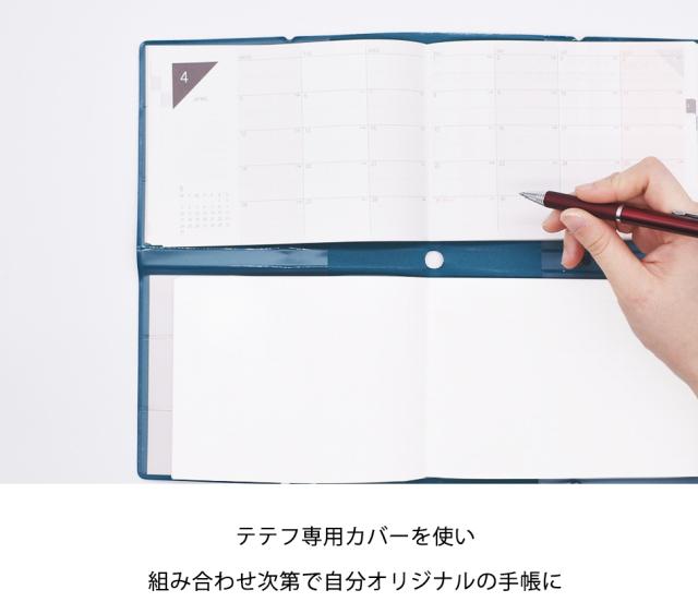 TETEFU 注意書き 単体 ノート 白紙2