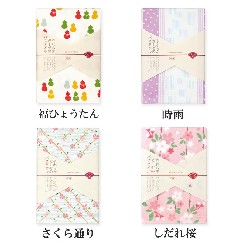 プリント裏ガーゼバスタオル 日本製 55×115  「japanese style-季節柄 春」 ガーゼ & パイル