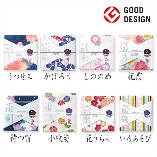 プリント裏ガーゼタオルハンカチ/kimono