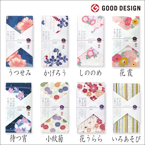 プリント裏ガーゼフェイスタオル/kimono