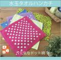 ドットが超かわいい♪水玉タオルハンカチ 日本製(泉州タオル)28×29少し大きめのほぼ正方形ハンカチサイズ♪おしぼりやハンドタオルにも