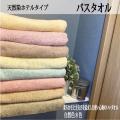 天然染めホテルタイプバスタオル(草木・ドリンク染め) 日本製 泉州タオル