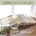天然染めホテルタイプおしぼり(草木・ドリンク染め) 日本製 泉州タオル ハンドタオル