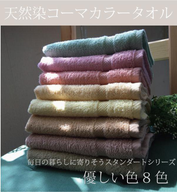 天然染めコーマカラーフェイスタオル(草木・ドリンク染め) 日本製 泉州タオル