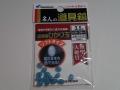 ハヤブサ 高輝度ひかり玉ソフト ブルー3.5号