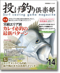 岳洋社 投げ釣り倶楽部14秋〜冬