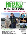 投げ釣りパラダイス2018秋冬