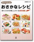 岳洋社 おさかなレシピ