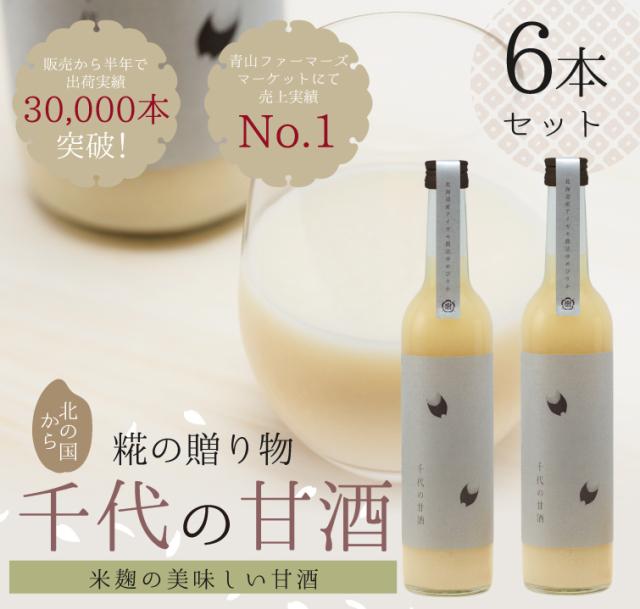 米糀でつくった無添加・無加糖・ノンアルコール 千代の甘酒500ml×6本