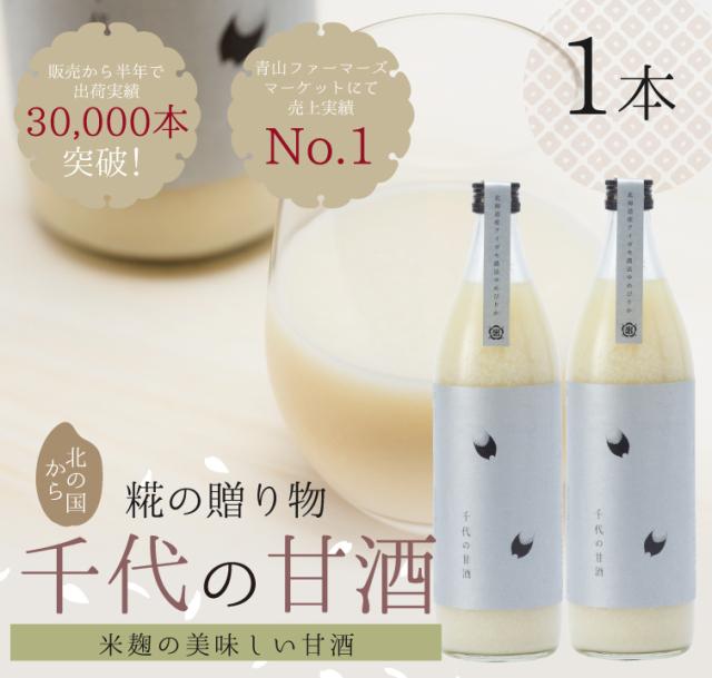 お米と同梱で送料無料☆【定期専用】米糀でつくった無添加・無加糖・ノンアルコール 千代の甘酒900ml×1本