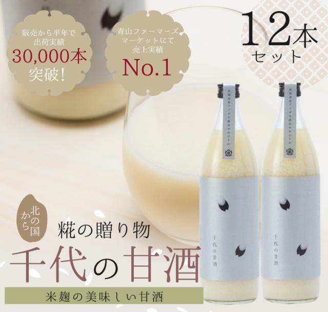 【定期購入:6ヶ月】米糀でつくった「千代の甘酒」900ml×12本 6ヶ月