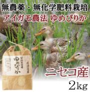 令和2年産 アイガモ農法 無農薬・無化学肥料栽培 ゆめぴりか 2kg 密封チャックタイプ