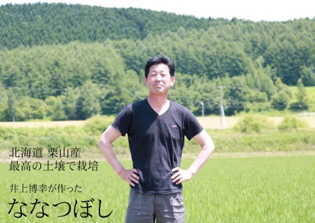 【令和2年産】井上博幸さんのななつぼし 20kg 北海道栗山町産