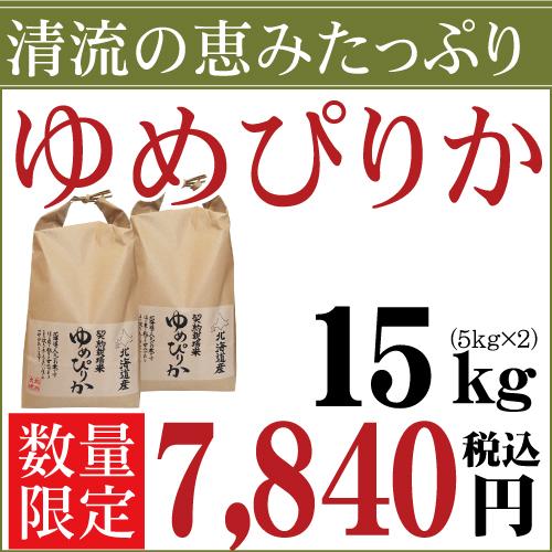 令和2年産 北海道産 清流 ゆめぴりか 15kg