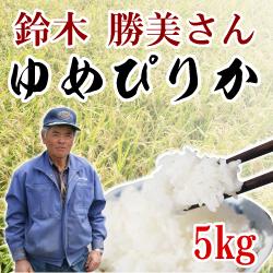 【予約】【令和3年産新米】単品 鈴木さんのゆめぴりか 10kg 北海道月形産