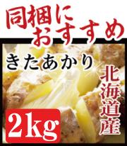 北海道産 きたあかり 2kg 同梱におすすめ!【ご発送は3営業日以降】