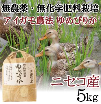 令和2年産 有機栽培 無農薬・無化学肥料 アイガモ農法 ゆめぴりか5kg