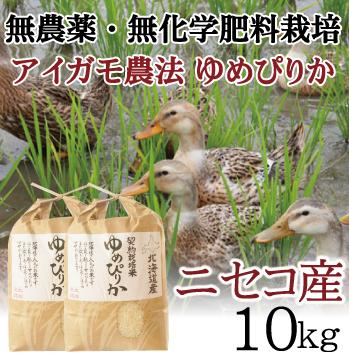 令和2年産 有機栽培 無農薬・無化学肥料 アイガモ農法 ゆめぴりか10kg
