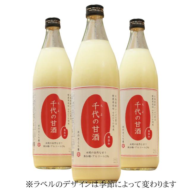 米糀でつくった 無添加・無加糖・ノンアルコール 千代の甘酒900ml×3本セット