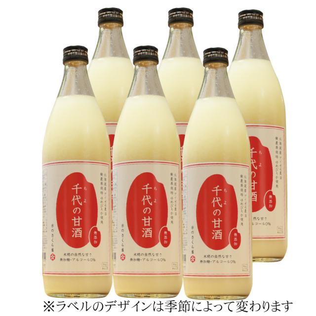 【送料無料!】米糀でつくった 無添加・無加糖・ノンアルコール 千代の甘酒900ml×6本セット