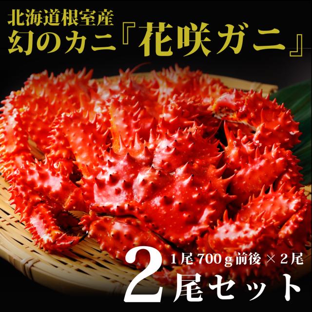 北海道根室産 幻のカニ 花咲蟹 (700g前後×2尾)