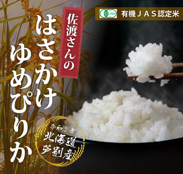 【令和2年産】有機JAS認定米 はさかけゆめぴりか 2kg 密封チャックタイプ