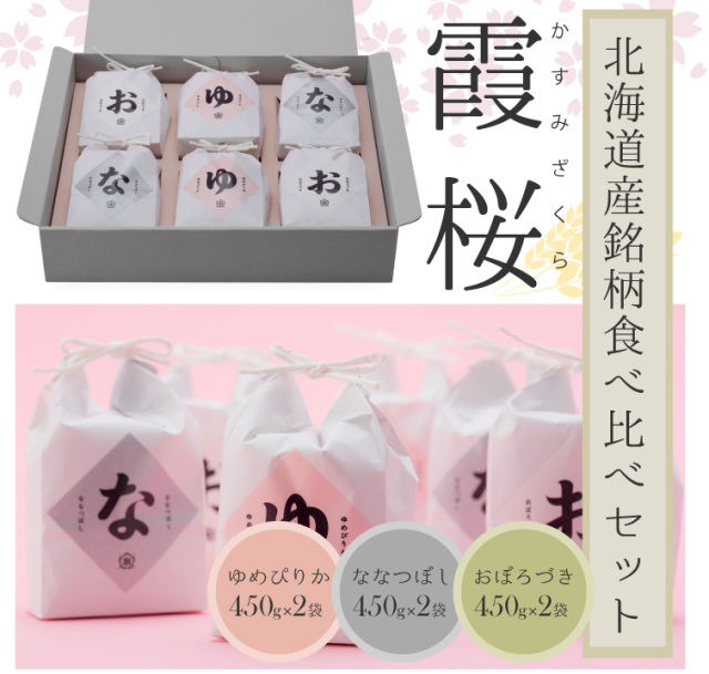 さくらギフト 「霞桜」