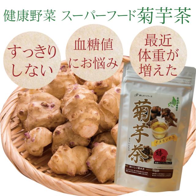 北海道産 菊芋茶 3袋30パック入り【メール便】