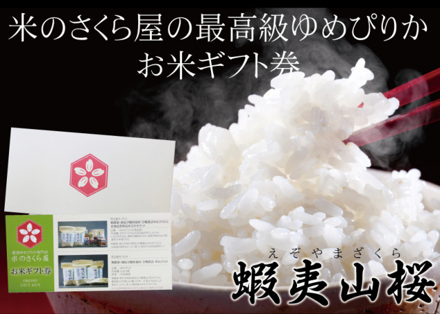 さくらお米ギフト券「蝦夷山桜」