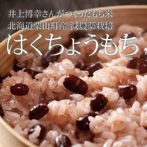 北海道 栗山町産 井上博幸さんがつくった減農薬栽培はくちょうもち1kg