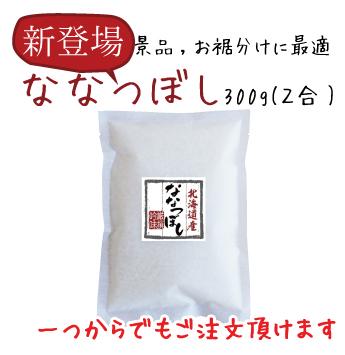 令和2年産 ミニミニ井上博幸さんのななつぼし300g(2合)