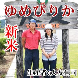【予約】【令和3年産新米】定期購入 大友さんのゆめぴりか 20kg 12か月 北海道士別市産