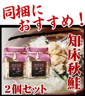 知床秋鮭の高級鮭ほぐし 2瓶セット