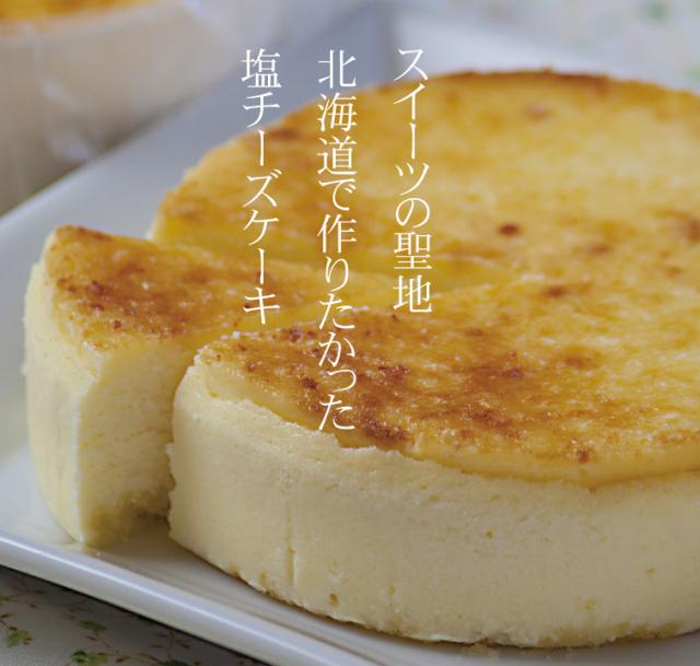北海道食材をふんだんに使った塩チーズケーキ