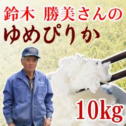 【予約】【令和3年産新米】定期購入 鈴木さんのゆめぴりか 10kg 12か月 北海道月形町産