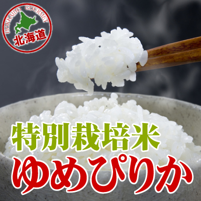 令和2年産 新米 特別栽培米(減農薬) ゆめぴりか 10kg
