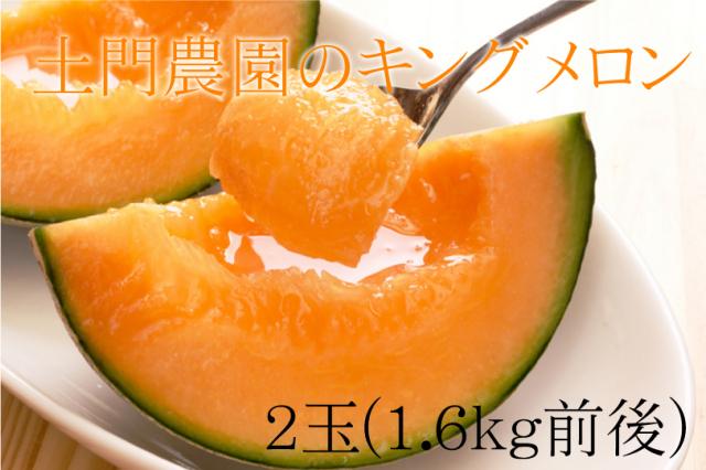 北海道栗山町 土門農場のこだわり夕張山系キングメロン2玉1.6kg前後