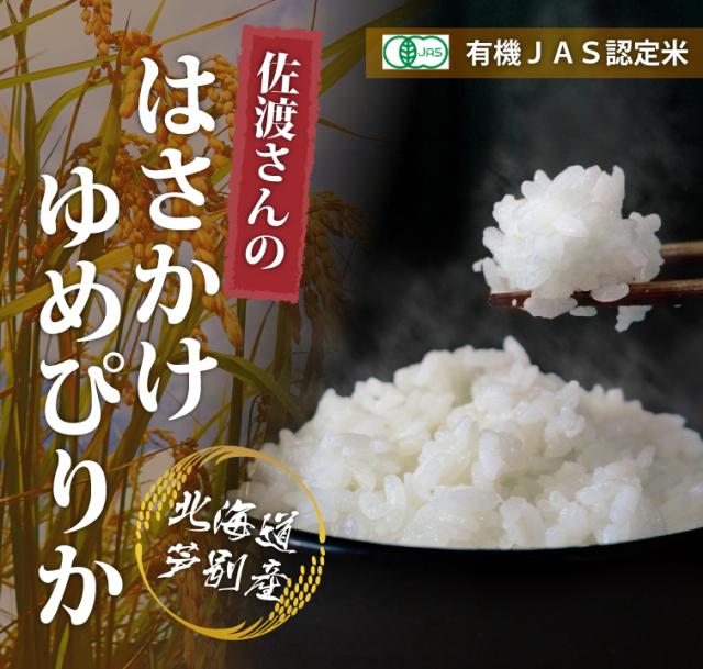 【令和2年産】有機JAS認定米 佐渡さんのはさかけゆめぴりか 5kg 北海道芦別市産 ★数量限定★