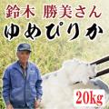 【29年産新米】定期購入 鈴木さんのゆめぴりか 20kg 12か月 北海道月形町産