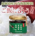 最強のおかず!北海道青南蛮味噌60g 1個