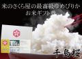 さくらお米ギフト券「千島桜」