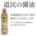 北海道素材を使った道民の醤油 450ml