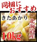 北海道産 きたあかり 10kg 同梱におすすめ!【ご発送は3営業日以降】