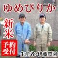 【28年産新米】単品 伊藤さんのゆめぴりか 10kg 北海道美唄市産