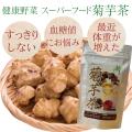 30年産 北海道産 菊芋茶 3袋30パック入り【メール便】
