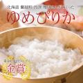 【金賞受賞米】元年産 西澤 雅明がつくったゆめぴりか5kg