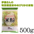 伊藤さんがつくった特別栽培米ゆめぴりかの米粉500g
