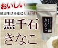 北海道産 黒千石きな粉 100g×3袋【メール便】
