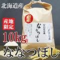 29年産 井上博幸さんのななつぼし 10kg 北海道産