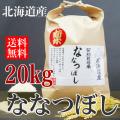 30年産 井上博幸さんのななつぼし 20kg 北海道産